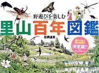 里山百年図鑑 / 野遊びを楽しむ