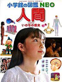 人間 / いのちの歴史