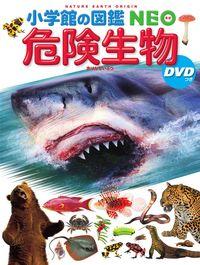 危険生物 / DVDつき