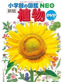 植物 新版 / DVDつき