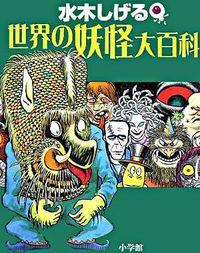 世界の妖怪大百科