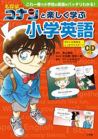 名探偵コナンと楽しく学ぶ小学英語