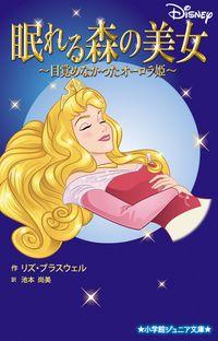 眠れる森の美女~目覚めなかったオーロラ姫~