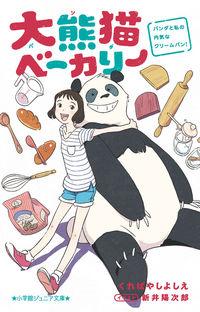 大熊猫ベーカリー パンダと私の内気なクリームパン!
