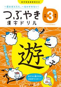 つぶやき漢字ドリル 小学3年生