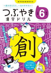 つぶやき漢字ドリル 小学6年生