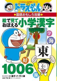 絵で見ておぼえる小学漢字1006 / ドラえもんの国語おもしろ攻略