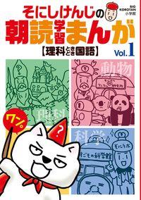 朝読学習まんが vol.1