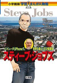スティーブ・ジョブズ / コンピュータとiPhoneで、世界を変えた天才起業家