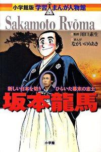 坂本龍馬 / 新しい日本を切りひらいた幕末の志士