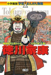 徳川家康 / 戦国時代を終わらせ「太平の世」を築く