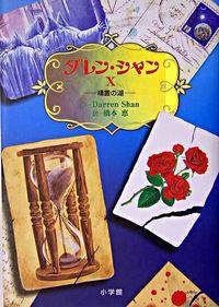 ダレン・シャン 10