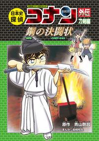 日本史探偵コナンアナザー 刀剣編 鋼の決闘状