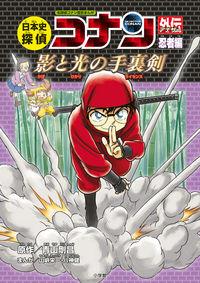 日本史探偵コナンアナザー 忍者編 影と光の手裏剣