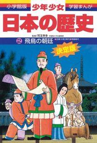 少年少女日本の歴史 第2巻 増補版