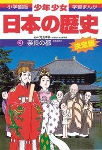 少年少女日本の歴史 第3巻 増補版
