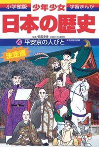少年少女日本の歴史 第4巻 増補版