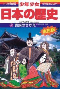 少年少女日本の歴史 第5巻 増補版