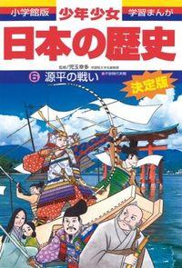 少年少女日本の歴史 第6巻 増補版