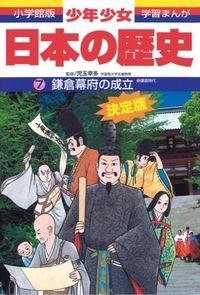少年少女日本の歴史 第7巻 増補版