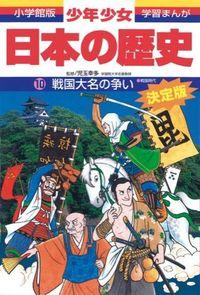 少年少女日本の歴史 第10巻 増補版