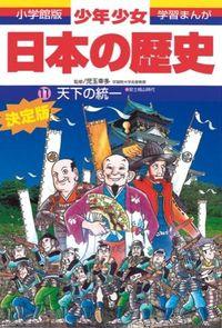 少年少女日本の歴史 第11巻 増補版
