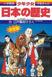 少年少女日本の歴史 第12巻 増補版