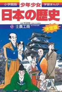 少年少女日本の歴史 第13巻 増補版