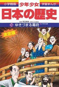 少年少女日本の歴史 第15巻 増補版