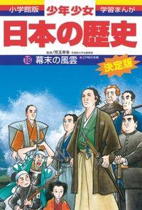 少年少女日本の歴史 第16巻 増補版
