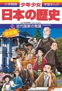 少年少女日本の歴史 第18巻 増補版