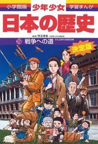 少年少女日本の歴史 第19巻 増補版