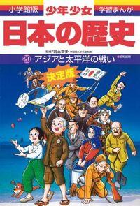 少年少女日本の歴史 第20巻 増補版