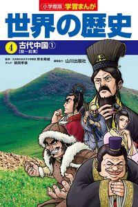 小学館版学習まんが 世界の歴史 4 古代中国 1