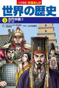 小学館版学習まんが 世界の歴史 5 古代中国 2