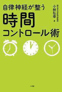 自律神経が整う時間コントロール術