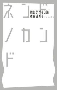 ネンドノカンド / 脱力デザイン論