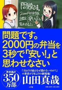 問題です。2000円の弁当を3秒で「安い!」と思わせなさい