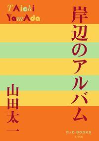 山田太一『岸辺のアルバム』表紙