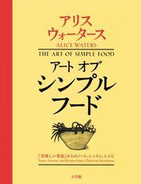 アートオブシンプルフード / 『美味しい革命』からのノート、レッスン、レシピ