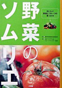 野菜のソムリエ / おいしい野菜とフルーツの見つけ方