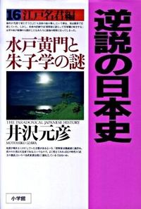 逆説の日本史 16(江戸名君編)