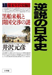逆説の日本史 18(幕末年代史編 1)