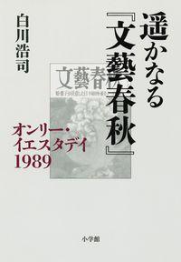 遥かなる『文藝春秋』 : オンリー・イエスタデイ1989