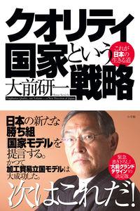 クオリティ国家という戦略 / これが日本の生きる道