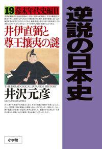 逆説の日本史 19(幕末年代史編 2)