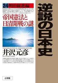 逆説の日本史24