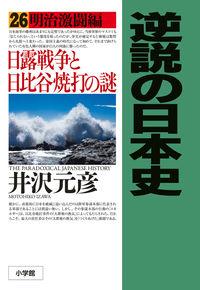 井沢元彦『逆説の日本史』表紙