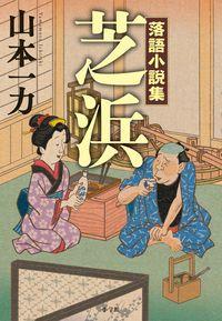 芝浜: 落語小説集