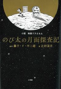 小説「映画ドラえもんのび太の月面探査記」